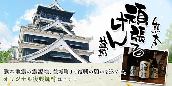 熊本地震の震源地、益城町より復興の願いを込めて。オリジナル復興焼酎はコチラから